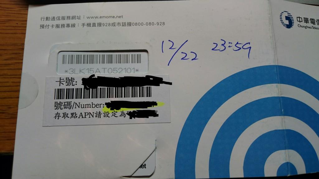 中華電信SIM