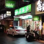 台湾旅行で行くべき3つの有名店(小籠包・からすみ・お茶屋)!