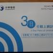 中華電信ショップ