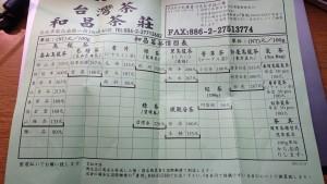 和昌茶荘-価格