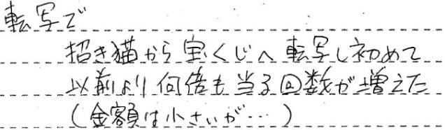 おまけ編-体験談1