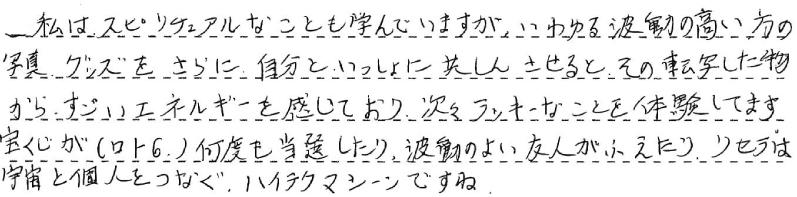 おまけ編-体験談2