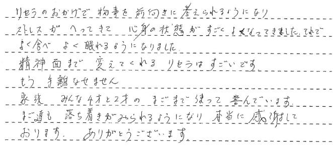 こころ編-体験談2