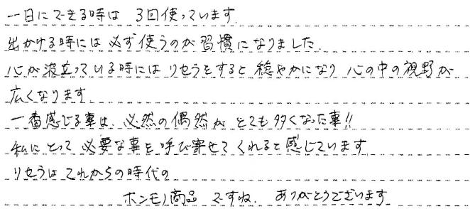 こころ編-体験談4