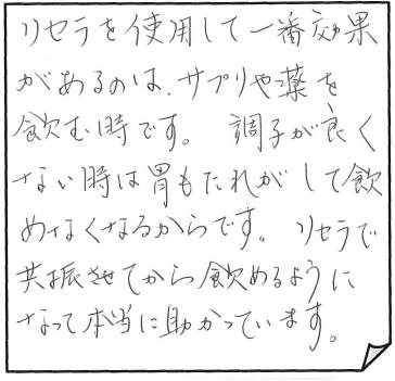 もの編-体験談2