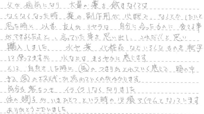 もの編-体験談3