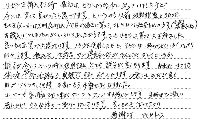 美容編-体験談2